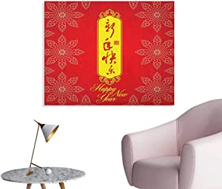Chinese New Year Corridor/Indoor/Living Room Ancient Asian Flower Motifs and Eastern Calligraphic Text Cool Poster Vermilion Yellow Pale Grey W36 xL24