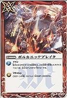 【 バトルスピリッツ】 ボルカニックブレイク コモン《 剣刃編 光輝剣武 》 bs21-074