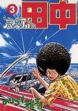 高校アフロ田中(3) (ビッグコミックス)