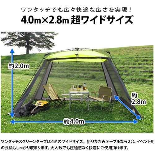 QUICKCAMP(クイックキャンプ)『ワイドスクリーンタープQC-SS400』