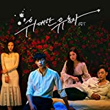 Tempted OST