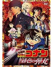 劇場版「名探偵コナン緋色の弾丸」 (通常盤) (DVD)