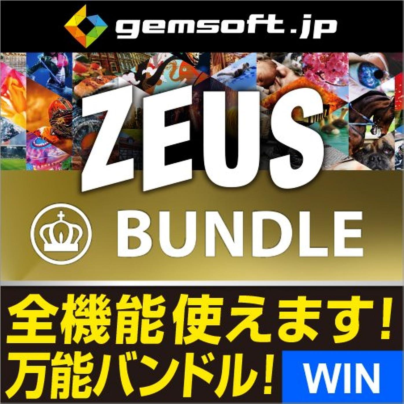 船外多様な賢いZEUS Bundle ネット限定版 ~万能バンドル~ 画面録画/録音/動画&音楽ダウンロード Windows版|ダウンロード版