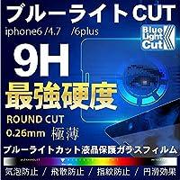 ブルーライトカットフィルム 自己吸着 iPhone7/7 Plus iPhone6s/6 iPhoneSE iPhone5s/5 アイフォン7シリーズ6s 強化 ガラスフィルム 保護フィルム 硬度9H 指紋防止~(iphone7Plus)