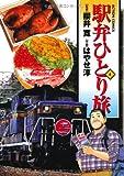 駅弁ひとり旅 4 (アクションコミックス)