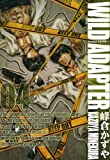 WILD ADAPTER: 4 (ZERO-SUMコミックス)