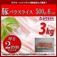 冷凍 豚バラスライス (500g×6パック 厚さ2mm) 小分け 真空パック 合計3kg 豚カルビ