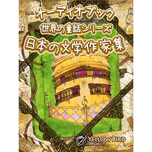 『日本の文学作家集 世界の童話シリーズより』のカバーアート