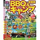 るるぶ首都圏お手軽BBQ&週末キャンプ (るるぶ情報版(国内))