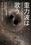 重力波は歌う アインシュタイン最後の宿題に挑んだ科学者たち (早川書房)