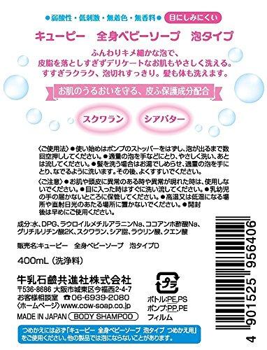 『キューピー 全身ベビーソープ 泡タイプ ポンプ400ml』の2枚目の画像