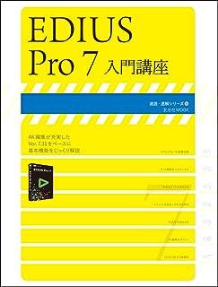 EDIUS Pro 7 入門講座 (速読・速解シリーズ)