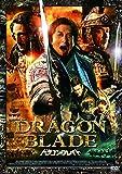 ドラゴン・ブレイド [DVD] image