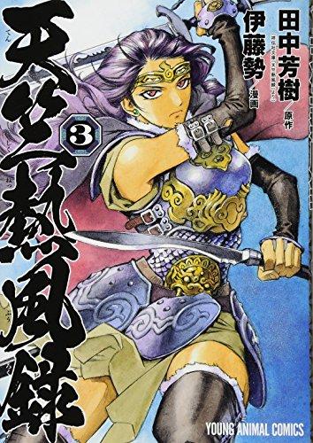 天竺熱風録 3 (ヤングアニマルコミックス)