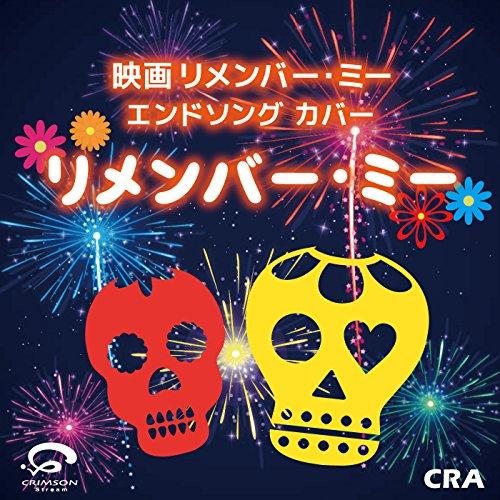 リメンバー・ミー 映画 リメンバー・ミー エンドソング カバー