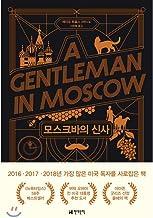 A Gentleman in Moscow: A Novel Korean Edition