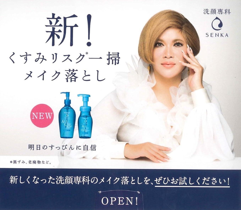 ワゴン荒らすブレス洗顔専科 オールクリアオイルサンプル 2.5ml×2? 【実質無料サンプルストア対象】