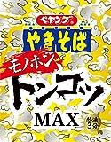 ペヤング モノホントンコツ MAXやきそば 127g ×18食