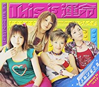 This is 運命