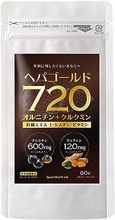 ヘパゴールド720 オルニチン クルクミン 肝臓エキス 24,600mg L-シスチン ビタミン しじみ50,400個分 60粒 国内製造