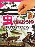 虫を飼おう!(2): ヤゴ・ゲンゴロウ・タガメ・アリ・ダンゴムシ・カタツムリ (コツがまるわかり!生き物の飼いかた)