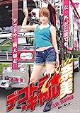 デコトラ・ギャル 奈美(ソフトデザイン版) [DVD]