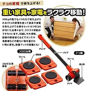 アイメディア 家具・家電の移動キャリー ブラック 0 1005998