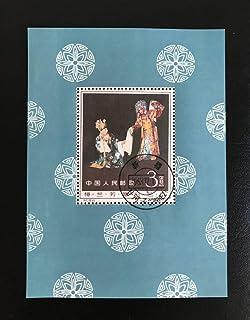 中国人民郵政切手 梅蘭芳舞台芸術3元小型シート 裏糊あり