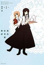 表紙: 飴色紅茶館歓談: 1 (百合姫コミックス)   藤枝 雅