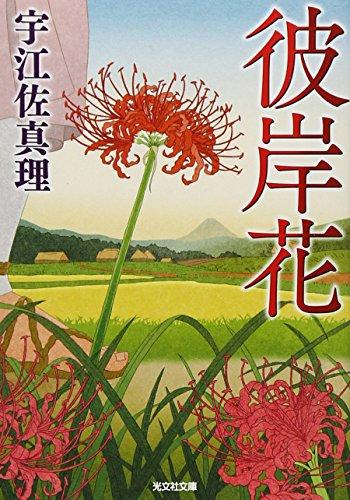 彼岸花 (光文社時代小説文庫)