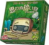 フリードマン・フリーゼの思わぬ拾い物 完全日本語版