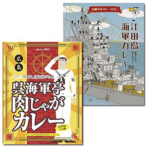 広島ご当地海軍カレー 江田島海軍カレー&呉海軍亭肉じゃがカレー 各5食まとめ買いセット