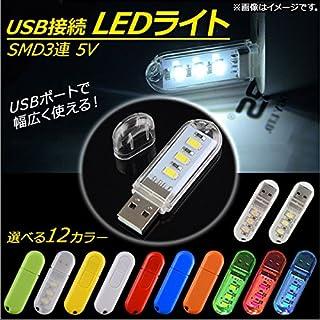 AP USB接続 LEDライト USBメモリ型 SMD 3連 5V USBポートで幅広く使用! タイプ005 AP-UJ026-3LED-T005