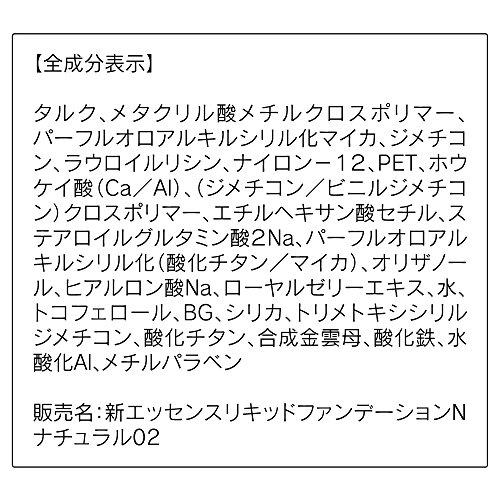 オルビス(ORBIS)エッセンスリキッドファンデーションナチュラル0230mLSPF20・PA++