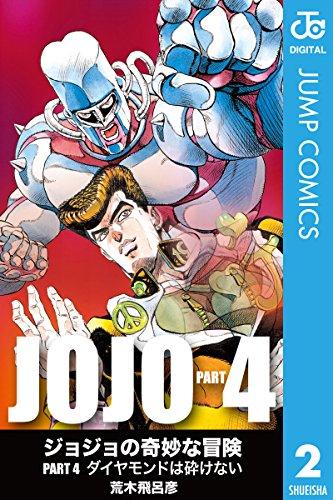 ジョジョの奇妙な冒険 第4部 モノクロ版 2 (ジャンプコミックスDIGITAL)