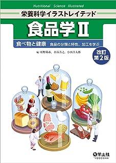 食品学II 改訂第2版〜食べ物と健康 食品の分類と特性、加工を学ぶ (栄養科学イラストレイテッド)