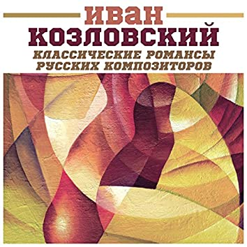 Классические романсы русских композиторов