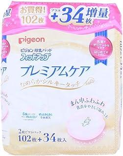 贝亲 母乳垫 贴身 高级护理 136片装 光滑触感温柔包裹乳头136枚 (x 1) 0个月以上用