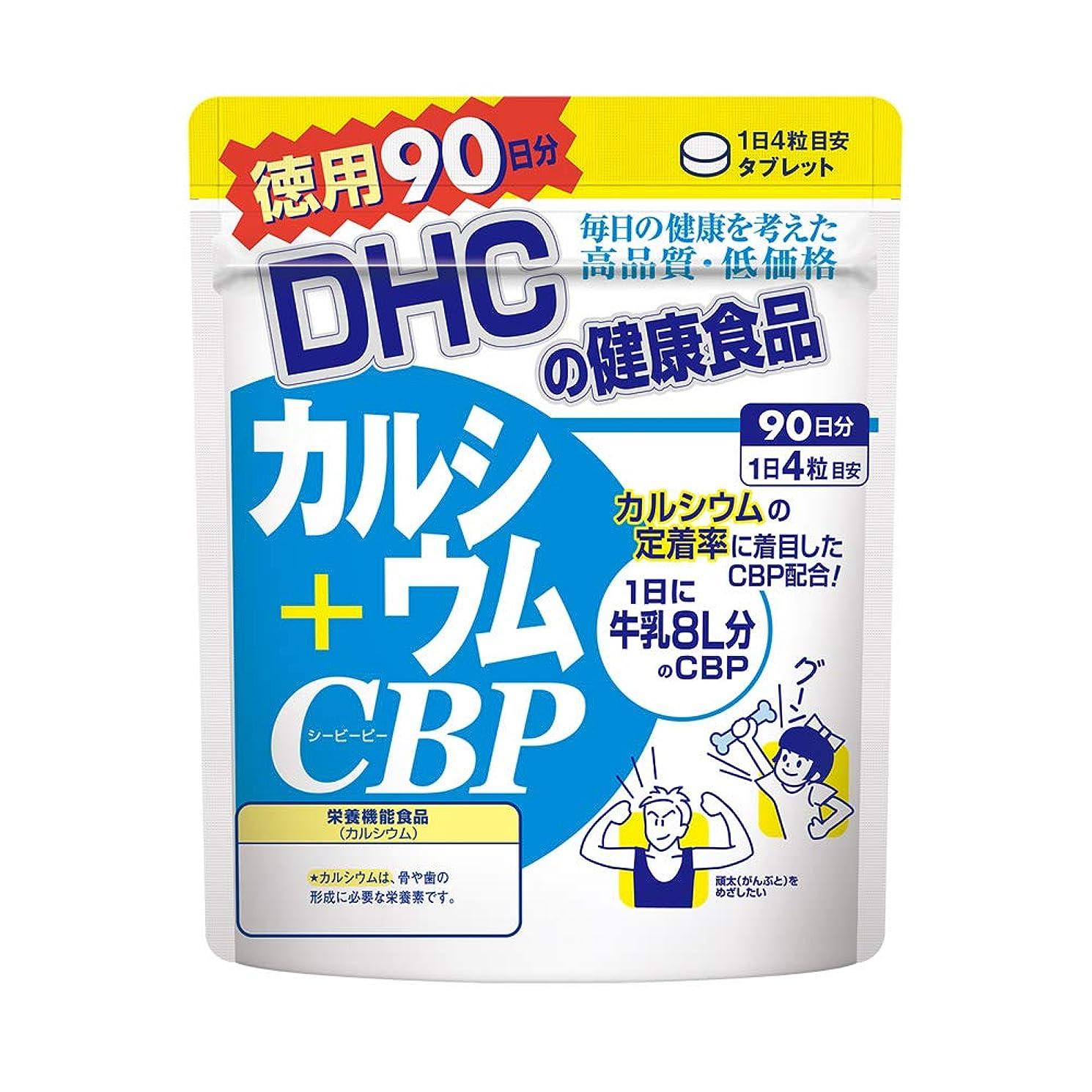 極貧死敬意DHC カルシウム+CBP 徳用90日分