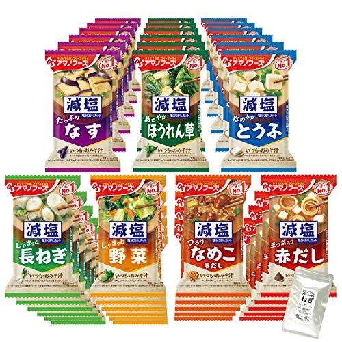 アマノフーズ フリーズドライ 減塩 味噌汁 いつもの おみそ汁 7種類 40食 小袋ねぎ1袋 セット