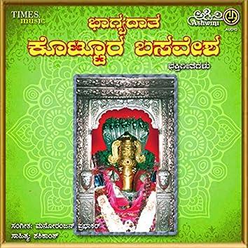 Bhagyadhatha Kottura Basavesha Bhakthi Geethegalu