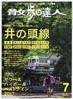 散歩の達人 2017年 07 月号 [雑誌]