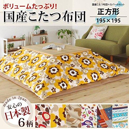 日本製 こたつ 掛け布団 カバー 2点セット (チャビ(731B), 正方形(195×195㎝))
