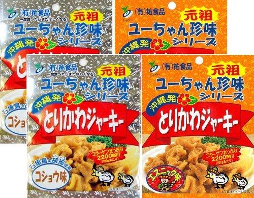 とりかわジャーキー 45g 2種×各2袋セット 祐食品 鶏皮を使用したジューシーな珍味 おつまみや沖縄土産に