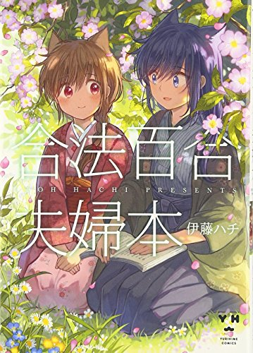 合法百合夫婦本 (百合姫コミックス)