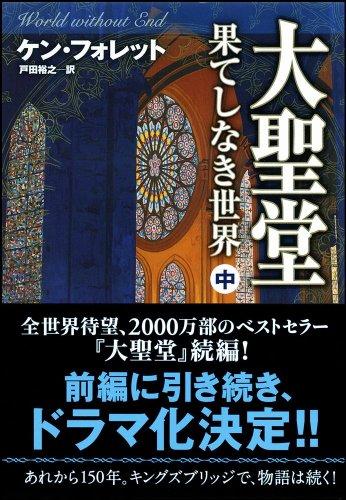 大聖堂-果てしなき世界(中) (ソフトバンク文庫)