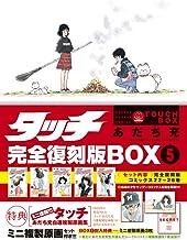 タッチ完全復刻版BOX5 ([特装版コミック] 少年サンデーコミックス)