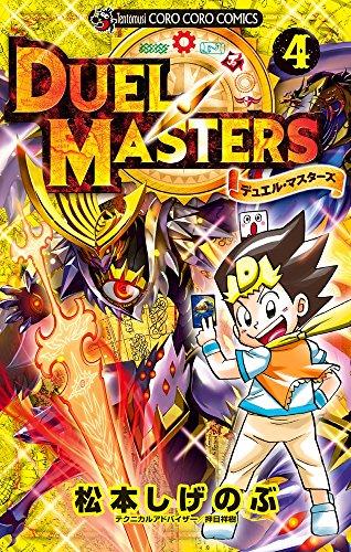デュエル・マスターズ (4) (てんとう虫コミックス)
