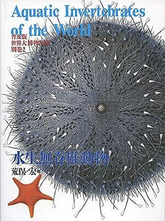 普及版 世界大博物図鑑 別巻2 水生無脊椎動物 (別巻2)