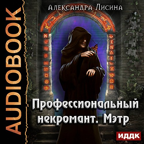 A Professional Necromancer I. Maitre [Russian Edition] audiobook cover art
